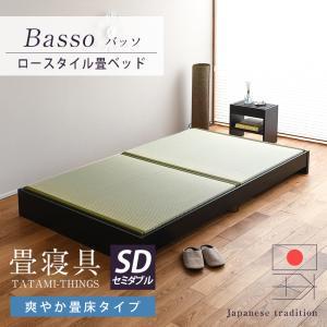 畳ベッド セミダブル 日本製 木製ベッド ヘッドレス ローベッド バッソ 選べる畳 爽やか畳床|tatamikouhinn