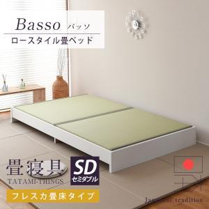 畳ベッド セミダブル 日本製 木製ベッド ヘッドレス ローベッド バッソ 選べる畳 エアーラッソ畳床|tatamikouhinn