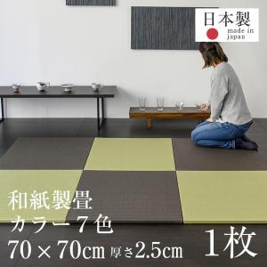 畳 置き畳 畳マット 和紙畳 ダイケン 健やかたたみおもて 日本製 1枚【単品】 70×70×厚み2...