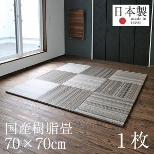 置き畳 フローリング畳 ユニット畳 琉球畳 縁なし 半畳 樹脂畳 フィーネ70cm 1枚 日本製