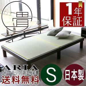 畳ベッド シングル 日本製 ヘッドレスベッド 丸脚 木製ベッド アリア 爽やか畳 選べる畳|tatamikouhinn