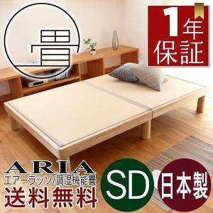 畳ベッド セミダブル 日本製 ヘッドレスベッド 丸脚 木製ベッド アリア 爽やか畳 選べる畳|tatamikouhinn