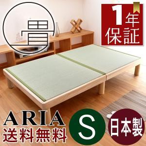 畳ベッド シングル 日本製 ヘッドレスベッド 丸脚 木製ベッド アリア 選べる畳|tatamikouhinn