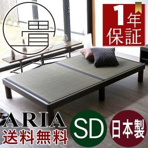 畳ベッド セミダブル 日本製 ヘッドレスベッド 丸脚 木製ベッド アリア 選べる畳|tatamikouhinn