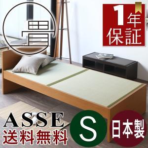 畳ベッド シングル 日本製 高さ調整 マットレス対応 宮付き アッセ|tatamikouhinn