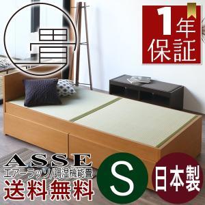畳ベッド シングル 日本製 高さ調整 マットレス対応 宮付き アッセ【収納付き】 エアーラッソ|tatamikouhinn