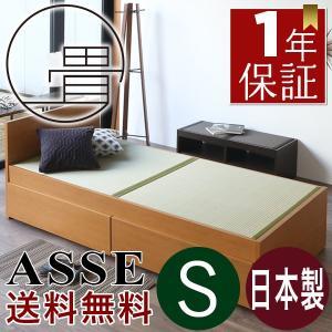 畳ベッド シングル 日本製 高さ調整 マットレス対応 宮付き アッセ【収納付き】|tatamikouhinn