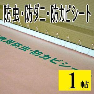 防虫・防ダニ・防カビシート 1帖用 約1m×2m×1枚 日本製|tatamikouhinn