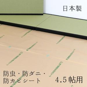 防虫・防ダニ・防カビシート 4.5帖用 約1m×2.8m×3枚 日本製