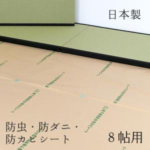 防虫・防ダニ・防カビシート 8帖用 約1m×3.8m×4枚 日本製