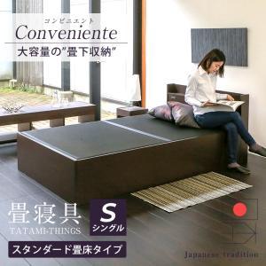 畳ベッド シングル 日本製 収納付きベッド 棚付き 木製ベッド コンビニエント 選べる畳 スタンダー...