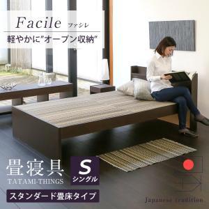 ●コンセント付き畳ベッド ファシレ ※選べる畳15種類 ●シングルサイズ ●幅101cm×長さ212...
