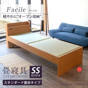 畳ベッド セミシングル 日本製 棚付きベッド 木製ベッド ファシレ 選べる畳 スタンダード畳床