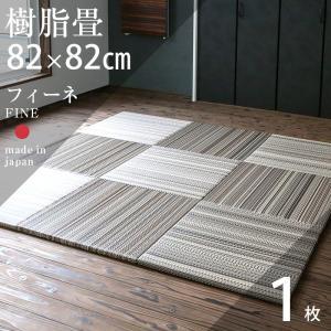 畳 半帖 1枚 日本製 ユニット畳 置き畳 琉球畳 フィーネ|tatamikouhinn