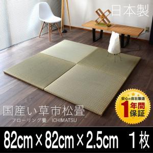 畳 ユニット畳 琉球畳 日本製 置き畳 1枚 半帖 イチマツ|tatamikouhinn