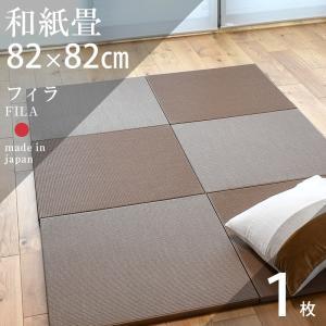 畳 ユニット畳 琉球畳 日本製 置き畳 和紙畳 1枚 半帖 1年間保証 フィラ|tatamikouhinn