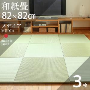 畳 ユニット畳 琉球畳 日本製 置き畳 和紙畳 3枚セット 半帖 メディア|tatamikouhinn