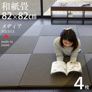 畳 ユニット畳 琉球畳 日本製 置き畳 和紙畳 4枚セット 半帖 メディア
