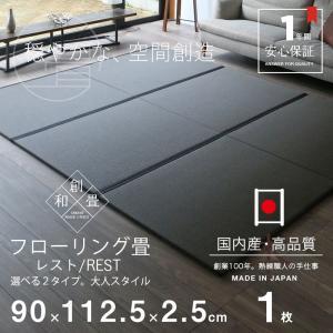 畳 ユニット畳 琉球畳 日本製 置き畳 和紙畳 1枚 1年間保証 レスト|tatamikouhinn