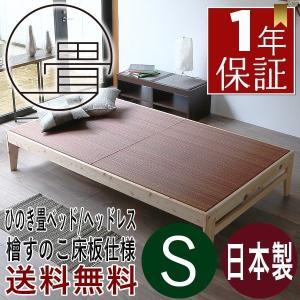 檜ベッド シングル 畳ベッド 日本製 国産ひのき ヘッドレス 檜すのこ床板 選べる畳 スタンダード畳床|tatamikouhinn