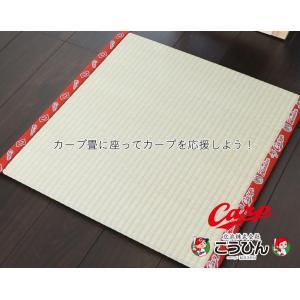 カープグッズ カープ畳 ユニット畳【い草】 日本製 こうひんオリジナル商品 広島カープ 広島東洋カープ公認グッズ|tatamikouhinn