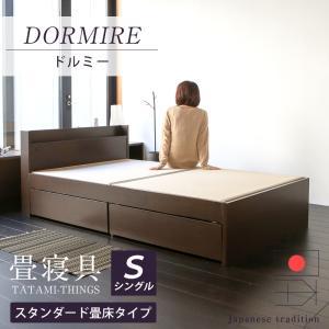 畳ベッド シングル 日本製 収納付きベッド 棚付きベッド 木製ベッド ドルミー 選べる畳 スタンダー...