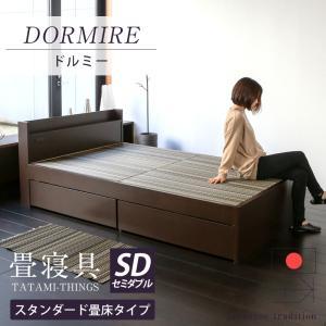 畳ベッド セミダブル 日本製 収納付きベッド 棚付きベッド 木製ベッド ドルミー 選べる畳 スタンダ...