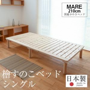 すのこベッド 檜ベッド シングル 日本製 国産ひのき 木製ベッド ヘッドレスベッド マレ・ロング|tatamikouhinn