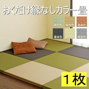 ユニット畳 置き畳 国産 和紙製畳 1枚 日本製...