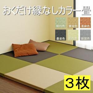 ユニット畳 置き畳 国産 和紙製畳 3枚組 日本製|tatamikouhinn