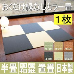 ユニット畳 置き畳 国産 和紙製畳 1枚 日本製|tatamikouhinn