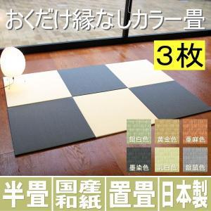 ユニット畳 置き畳 国産 和紙製畳 3枚組 日本製...