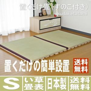 畳ベッド 畳 シングル ベッド 日本製 すのこベッドの写真