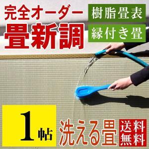 畳 畳新調 オーダー畳 たたみ 畳替え 新畳 樹脂畳 縁付き畳 洗える畳 1帖用 日本製