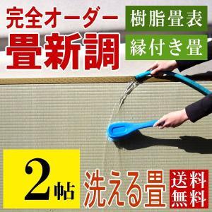 畳 畳新調 オーダー畳 たたみ 畳替え 新畳 樹脂畳 縁付き畳 洗える畳 2帖用 日本製