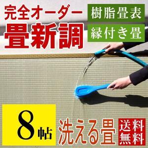 畳 畳新調 オーダー畳 たたみ 畳替え 新畳 樹脂畳 縁付き畳 洗える畳 8帖用 日本製