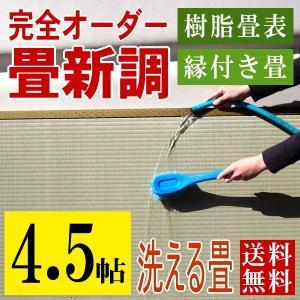 畳 畳新調 オーダー畳 たたみ 畳替え 新畳 樹脂畳 縁付き畳 洗える畳 4.5帖用 日本製