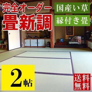 畳 畳新調 オーダー畳 たたみ 畳替え 新畳 い草畳 縁付き畳 国産い草 2帖用 日本製