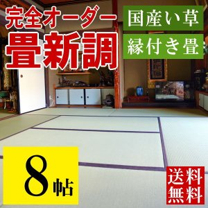 畳 畳新調 オーダー畳 たたみ 畳替え 新畳 い草畳 縁付き畳 国産い草 8帖用 日本製
