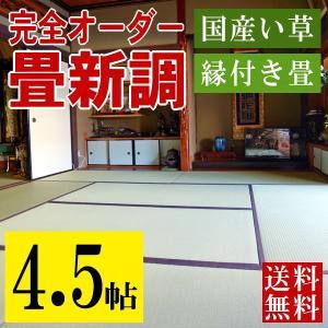 畳 畳新調 オーダー畳 たたみ 畳替え 新畳 い草畳 縁付き畳 国産い草 4.5帖用 日本製