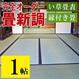 畳 1帖 日本製 い草 新畳 畳替え|tatamikouhinn