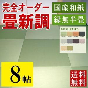 畳 8帖 日本製 国産 和紙 新畳 縁なし畳 畳替え...
