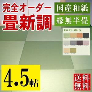 畳 4.5帖 日本製 国産 和紙 新畳 縁なし畳 畳替え...