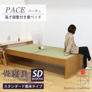 畳ベッド セミダブル 日本製 ヘッドレス マットレス 高さ調整 パーチェ 選べる畳 スタンダード畳床