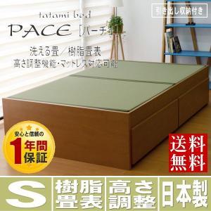 畳ベッド シングル 日本製 ヘッドレス マットレス 高さ調整 パーチェ【収納付き】 樹脂畳 洗える畳|tatamikouhinn
