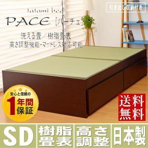 畳ベッド セミダブル 日本製 ヘッドレス マットレス 高さ調整 パーチェ【収納付き】 樹脂畳 洗える畳|tatamikouhinn