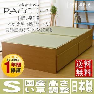 畳ベッド シングル 日本製 ヘッドレス マットレス 高さ調整 パーチェ【収納付き】 国産い草畳 炭シート|tatamikouhinn