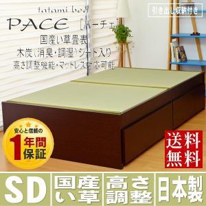 畳ベッド セミダブル 日本製 ヘッドレス マットレス 高さ調整 パーチェ【収納付き】 国産い草畳 炭シート|tatamikouhinn