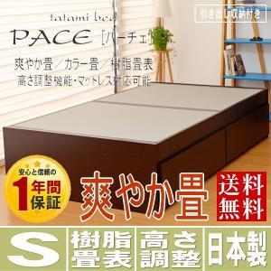 畳ベッド シングル ヘッドレス 引き出し収納付き 日本製 高さ調整付き畳ベッド パーチェ 爽やか畳/カラー畳/樹脂畳表|tatamikouhinn