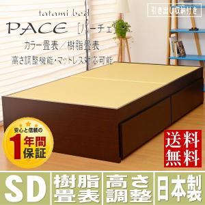 畳ベッド セミダブル ヘッドレス 引き出し収納付き 高さ調整付き 日本製 高さ調整付き畳ベッド パーチェ カラー畳/樹脂畳表|tatamikouhinn